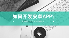 与其找安卓开发工具,不如用这个免编程平台自己制作手机软件