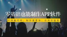 APP模板_一键生成iOS安卓APP软件,免费下载体验制作手机APP