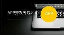 不用找APP外包制作公司,无需技术轻松自己制作APP教程