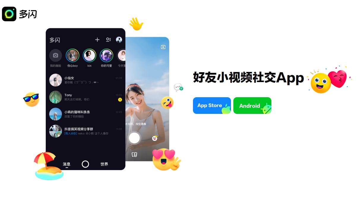 多闪App下载,官方下载渠道,今日头条、抖音最新产品【官网下载地址】