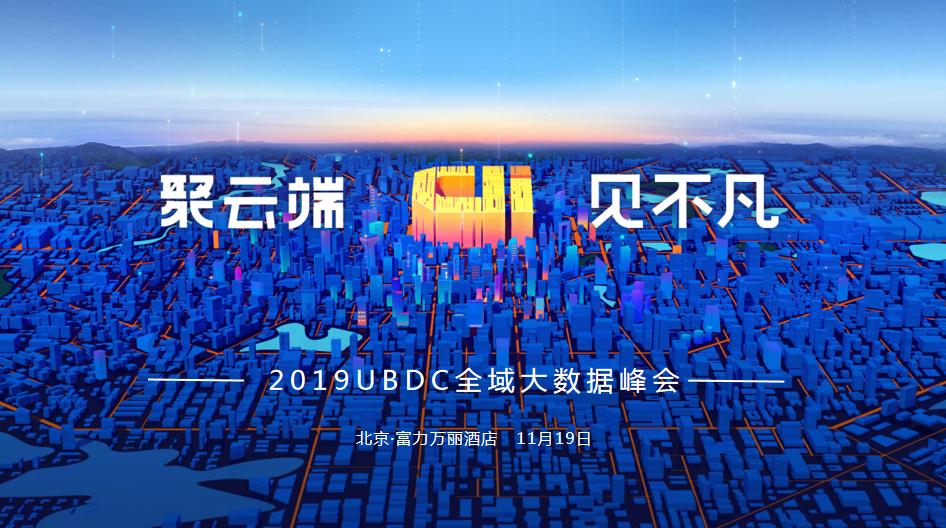 2019UBDC全域大数据峰会,应用公园&友盟诚邀您参加