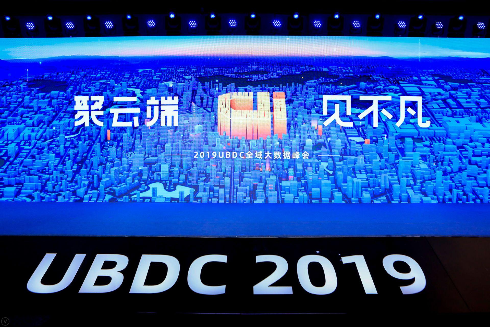 2019UBDC全域大数据峰会,应用公园与友盟+达成战略合作伙伴关系