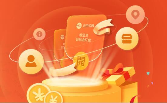 红包app开发:应用公园红包插件,助力商家高效拉新裂变