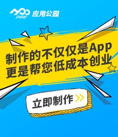 不用技术自己制作App