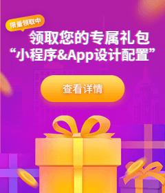 1月特惠, App设计配置+小程序限量领