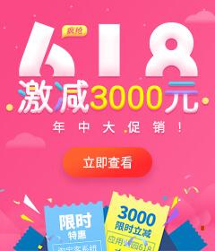 618年中大促,激减3000元!
