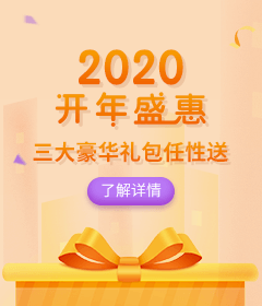 2020应用公园开年盛惠