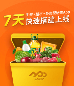 7天搭建生鲜外卖超市App