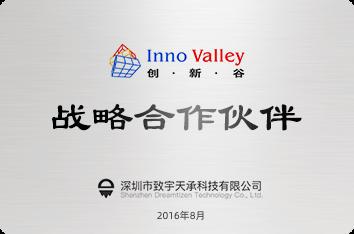 创新谷战略合作伙伴